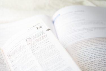 東大英語の和訳で自然な日本語を書くための対策法とおすすめ参考書を上位合格者が解説