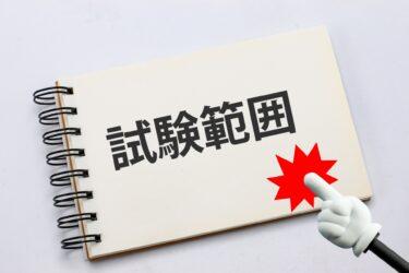 【2021年版】進研模試の試験範囲と直前にやることを東大生が解説【高1・高2・高3】